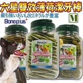 【培菓寵物48H出貨】Bone Plus》寵物六星雙效草本潔牙棒系列3.3寸(M)-1100g