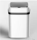 垃圾桶 家用智慧垃圾桶全自動感應帶蓋客廳廚房臥室衛生間創意電動垃圾桶 3C公社YYP