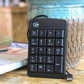 數字鍵盤外接迷你小鍵盤超薄免切換USB財務會計出納  蒂小屋服飾