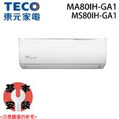 【TECO東元】15-16坪 精品變頻冷暖分離式冷氣 MA80IH-GA1/MS80IH-GA1 基本安裝免運費