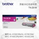Brother TN-261M 原廠洋紅色碳粉匣 適用 HL-3150CDN/HL-3170CDW/MFC-9140CDN/MFC-9330CDW