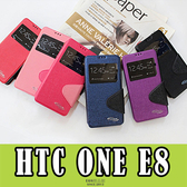 E68精品館 TYSON 雙色 視窗 皮套 HTC ONE E8 支架 撞色 開窗 保護套 手機殼 軟殼