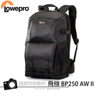 Lowepro Fastpack 飛梭 BP250 AW II BP250AWII 台閩公司貨 相機後背包
