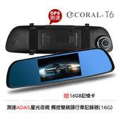 Buy917 【CORAL】  T6 測速ADAS星光夜視 觸控雙鏡頭行車記錄器(16G)