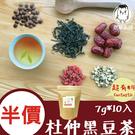 【半價】杜仲黑豆茶 (7g*10入) 杜...