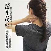 11/9開課《釋放身體》全效身體按摩:頭肩頸紓壓【慢生活02】