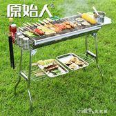 原始人戶外燒烤架5人以上野外木炭家用燒烤爐碳烤肉爐子全套工具3 igo 小確幸生活館