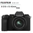 [新機上市] Fujifilm X-S10 + 15-45mm 總代理 恆昶公司貨 富士 XS10 XS-10 德寶光學