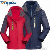 衝鋒衣 沖鋒衣男女潮牌兩件套三合一戶外防風防水外套登山服紅色 城市科技