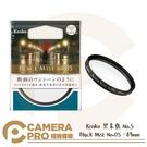 ◎相機專家◎ Kenko 49mm 黑柔...