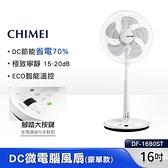 【南紡購物中心】CHIMEI奇美 16吋DC馬達微電腦ECO立扇風扇(豪華款) DF-16B0ST