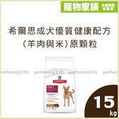 寵物家族-【買一送四好禮】希爾思成犬優質健康配方(羊肉與米)原顆粒15kg-送健康水瓶*1