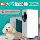 小米 大方攝影機 1080P 360度旋轉 夜視版 手機監控 監視 攝像機 錄影機 強強滾