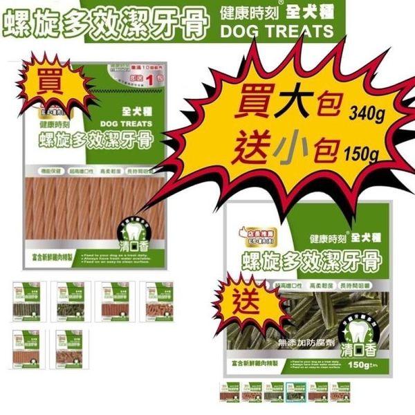 *KING WANG*【DT-002】雞老大-健康時刻潔牙骨-全犬種-蝦紅素+雞肉(短支)320g