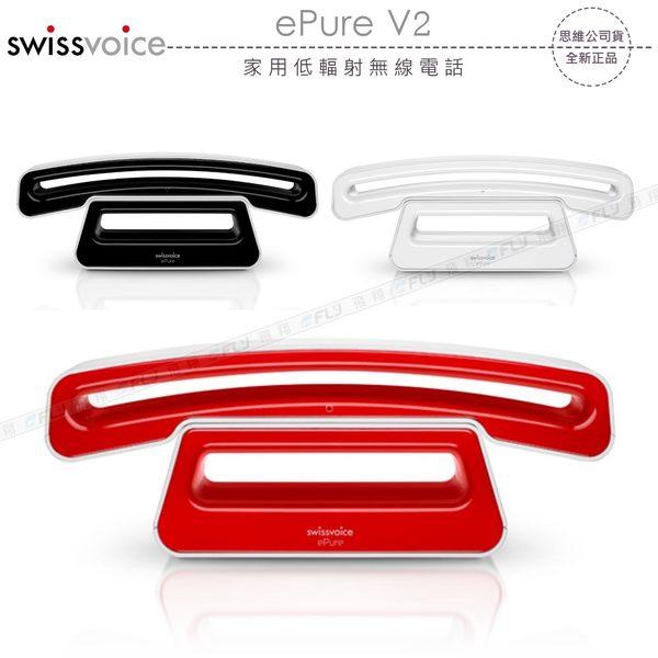 《飛翔3C》swissvoice ePure V2 家用低輻射無線電話〔公司貨〕瑞士時尚精品 低幅射 簡約設計