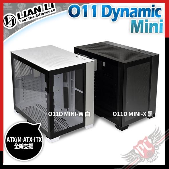 [PC PARTY] 聯力 LIAN LI LIANLI O11 Dynamic Mini O11D Mini 迷你機殼 黑色 白色