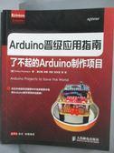 【書寶二手書T6/科學_PJS】Arduino晉級應用指南-了不起的Arduino制作項目_(美)普利米爾克斯_簡體