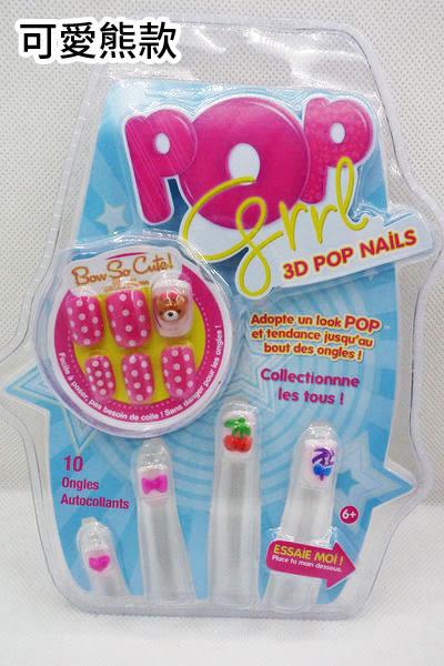 [BWS拍賣] 3D彩繪指甲貼片 Pop Grrl Nail Charms 兒童適用 聖誕節 舞會 表演 交換禮物