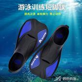 潛水浮潛蛙鞋游泳三寶短腳蹼硅膠自由泳硅膠鴨蹼成人兒童 樂芙美鞋 IGO