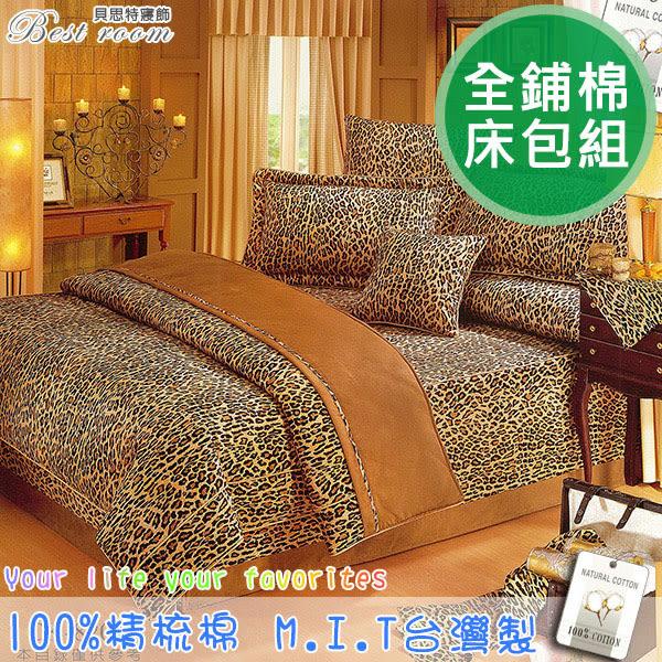 鋪棉床包 100%精梳棉 全鋪棉床包兩用被四件組 雙人特大6x7尺 king size Best寢飾 CK8201