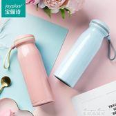 寶儷詩保溫杯女學生韓版可愛清新文藝迷你情侶不銹鋼便攜直身水杯   麥琪精品屋