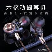 電競耳機-喇叭發燒級HIFI手機耳機入耳式有線高音質帶麥oppo電競蘋果 東川崎町