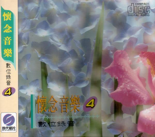 懷念音樂 第四輯 CD (音樂影片購)