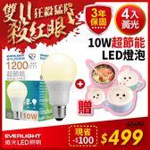 【Everlight 億光】10W 超節能 LED 燈泡 全電壓 E27節能標章(黃光4入)