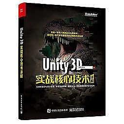 簡體書-十日到貨 R3Y【Unity 3D實戰核心技術詳解】 9787121304323 電子工業出版社 作者:薑雪偉