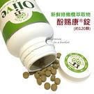 ~~免運~~酚賜康錠(約120顆)--- 寶山鄉農會(新鮮綠橄欖萃取物,富含多種維生素)