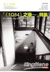 1Q84之後~特集:村上春樹Long Interview 長訪談