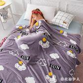 冬季珊瑚絨毛毯加厚保暖法蘭絨床單人學生宿舍女絨被子午睡小毯子 AW15889【棉花糖伊人】