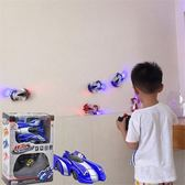 爬牆車遙控汽車吸牆車攀爬特技賽車充電兒童玩具男孩 igo