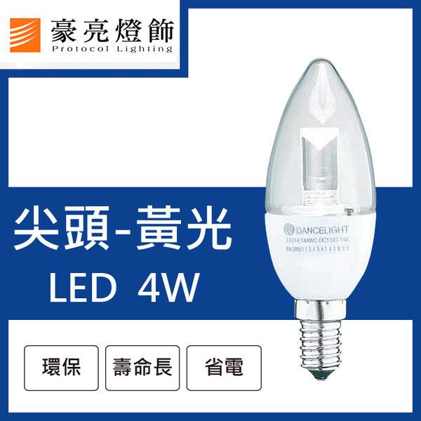【豪亮燈飾】LED E14 4W 白座尖尾燈泡 黃光 (CNS認證) ~美術燈、客廳燈、房間燈、吊燈、吸頂燈