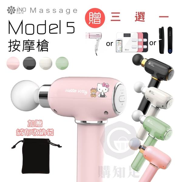 現貨下殺 贈好禮【購知足】iNO Model 5 小捶 震動槍 按摩槍 舒壓按摩 肌肉放鬆 BSMI:R36688