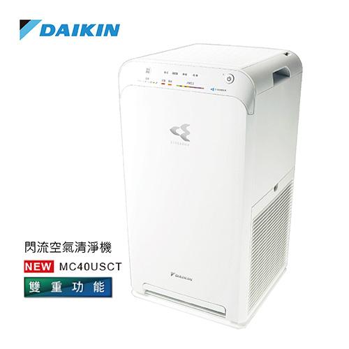 【天天限時】DAIKIN 大金 MC40USCT 閃流空氣清淨機 原廠保固3年 適用9.5坪