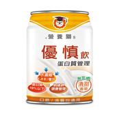 (加贈2瓶) 三友營養獅-優慎飲蛋白質管理 237ml 24入/箱   *維康