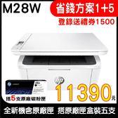 【限時促銷↘11390 登錄送1500禮券】HP LaserJet Pro M28w 無線雷射多功事務機 搭CF248A原廠碳粉匣五支