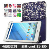 卡斯特紋 宏基 Acer one8 B1-850 保護套 彩繪皮套 卡斯特紋 b1-850 平板皮套 超薄 三折 支架 外殼