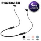 【大宗採購】Yamaha EP-E30A 無線繞頸式藍牙耳機(5入組)
