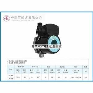 熱水器前端 加壓 泵浦 JA-80S 不鏽鋼水機