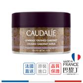 Caudalie 歐緹麗 卡本內葡萄砂霜 150g 即期出清2020-08【巴黎丁】