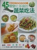 【書寶二手書T8/餐飲_QNN】45種變化多端的蔬菜吃法_吳庭宇