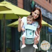 腰凳多功能嬰兒背帶四季通用寶寶前抱式兒童腰凳夏季抱帶【全館免運好康八折】