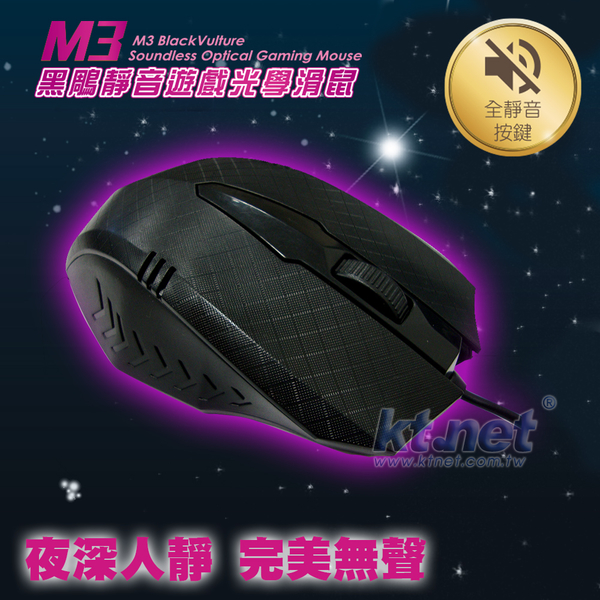 M3黑鵰靜音遊戲光學鼠