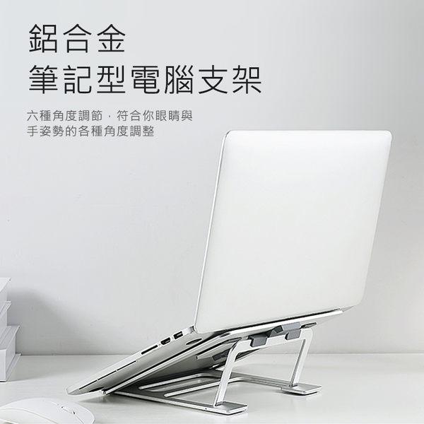 【WiWU】鋁合金折疊筆記型電腦支架,六種角度自由調節,幫助電腦散熱,散熱支架,護頸支架