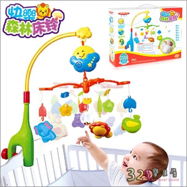 嬰兒床 音樂鈴 玩具 音樂旋轉鈴-寶寶快樂森林旋轉床鈴-321寶貝屋