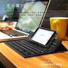 手機鍵盤 平板鍵盤 無線 藍芽鍵盤 HA...