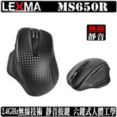 [地瓜球@] 雷馬 LEXMA MS650R 無線 靜音 滑鼠 2.4GHz