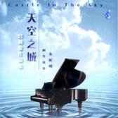 停看聽音響唱片】【CD】朱昕嶸:天空之城